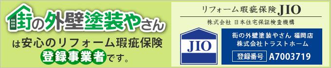 街の外壁塗装やさん福岡店は安心のリフォーム瑕疵保険登録事業者です