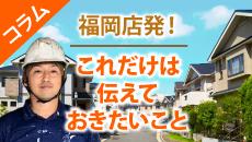 福岡市・粕屋町・志免町のお客様にお伝えしたい外壁塗装コラム